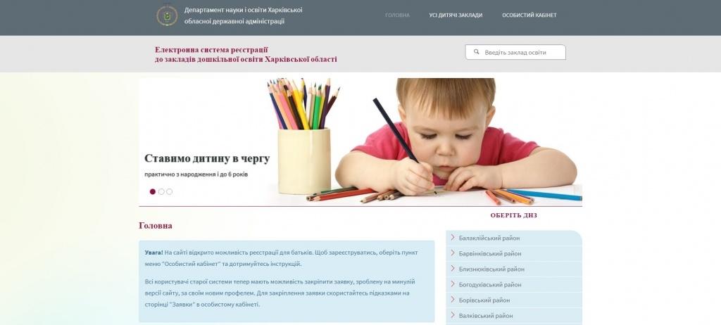 Электронная система регистрации в дошкольные учебные заведения Харьковской области
