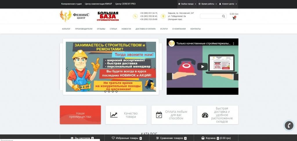 FENIXCENTR.COM.UA