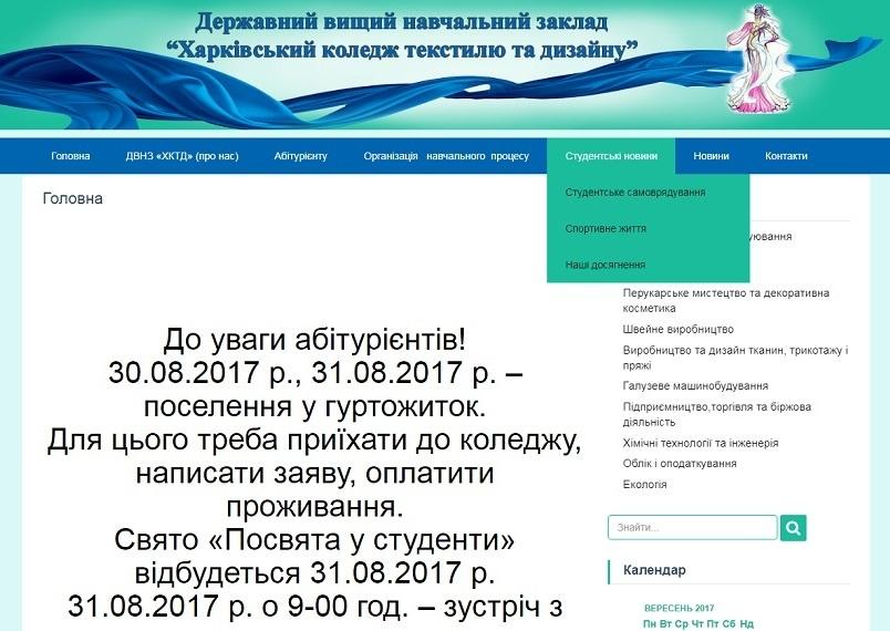 Харьковский колледж текстиля и дизайна